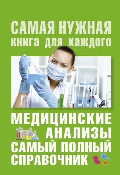 Медицинские анализы. Самый полный справочник - фото 1