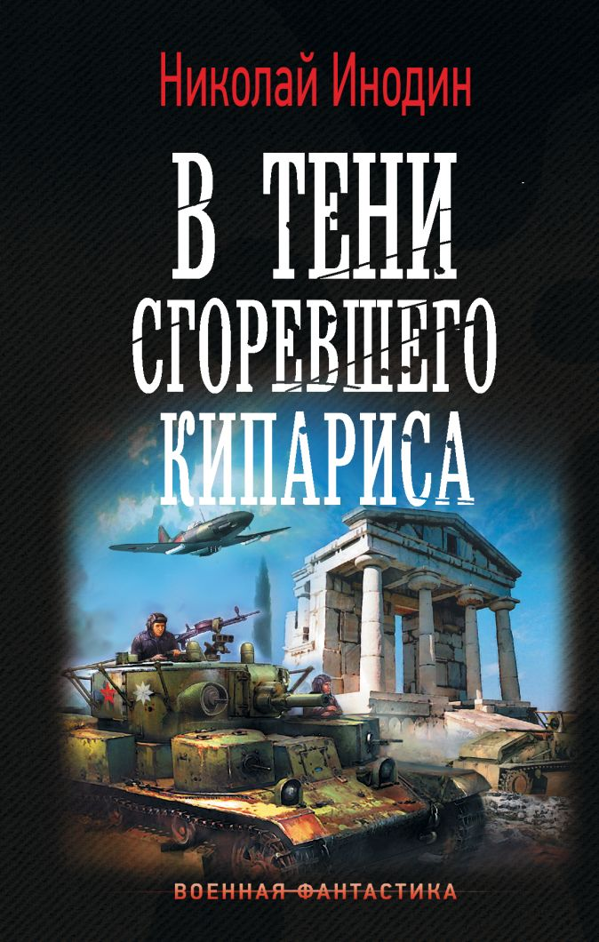 Николай Инодин - В тени сгоревшего кипариса обложка книги