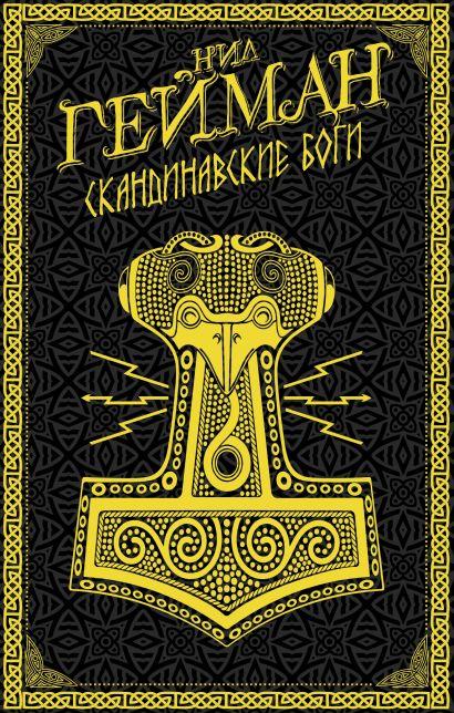 Скандинавские боги - фото 1