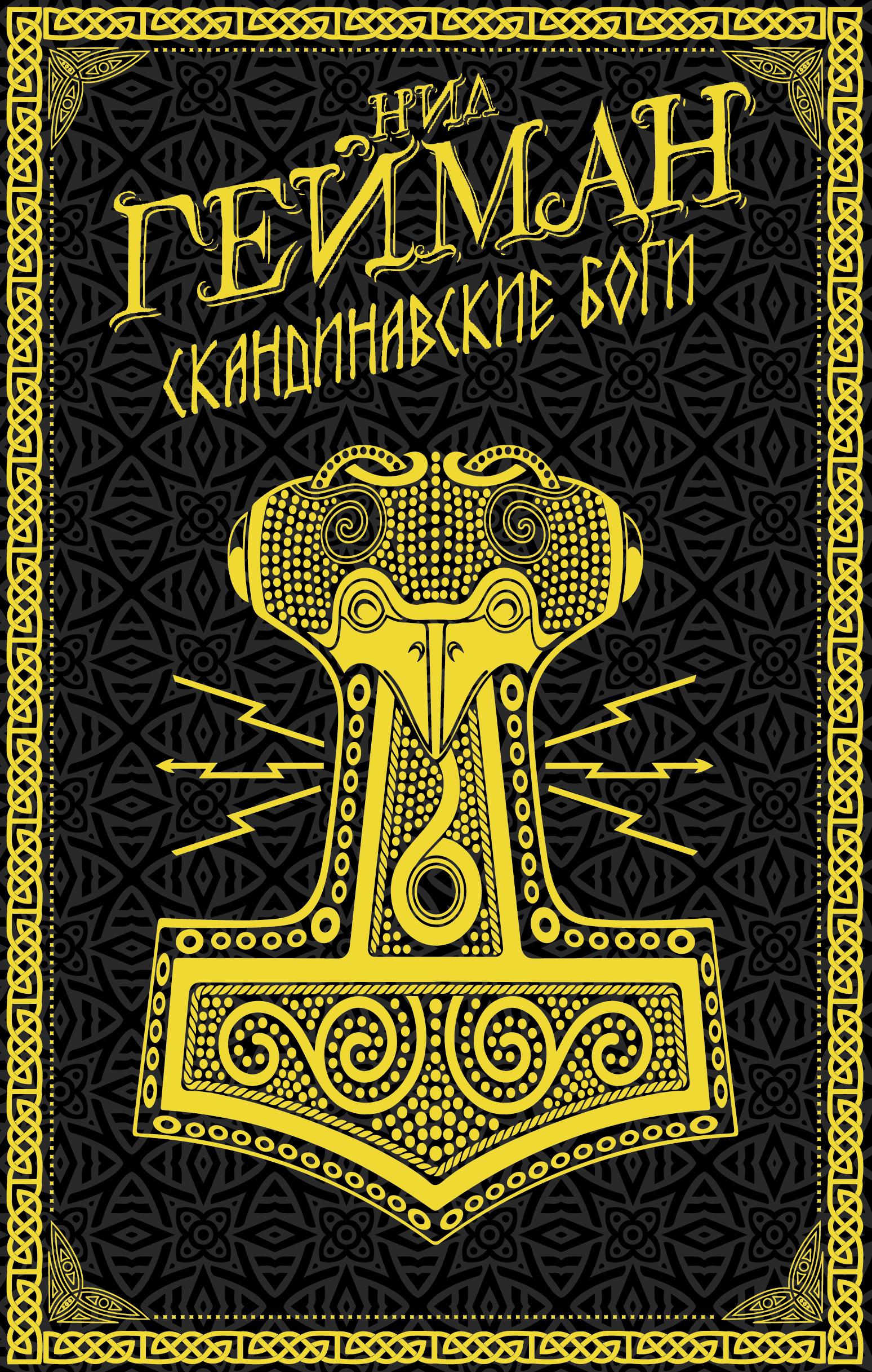 Скандинавские боги ( Гейман Нил  )