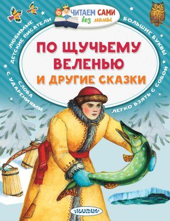 Елисеева Л.Н. - По щучьему веленью и другие сказки обложка книги