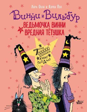Лора Оуэн, Корки Пол - Ведьмочка Винни и вредная тётушка обложка книги