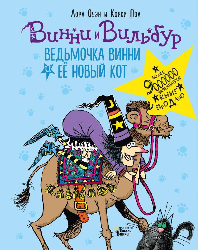 Лора Оуэн, Корки Пол - Ведьмочка Винни и её новый кот обложка книги