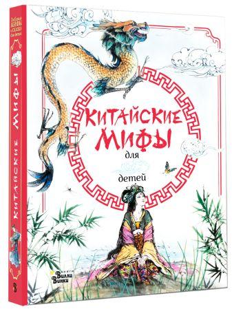 Ли Вейдинг - Китайские мифы для детей обложка книги