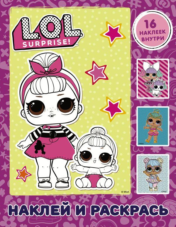 . L.O.L. Surprise. Наклей и раскрась (розовая) (с наклейками) наклей и раскрась супер розовая
