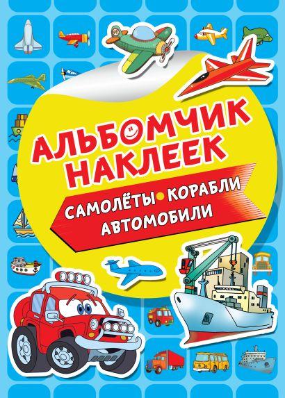Самолеты, корабли, автомобили - фото 1