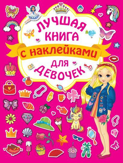 Лучшая книга с наклейками для девочек - фото 1