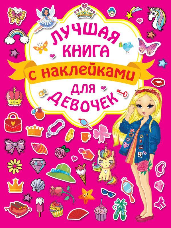 Горбунова И.В. Лучшая книга с наклейками для девочек горбунова и лучшая коллекция новогодних наклеек 500 наклеек