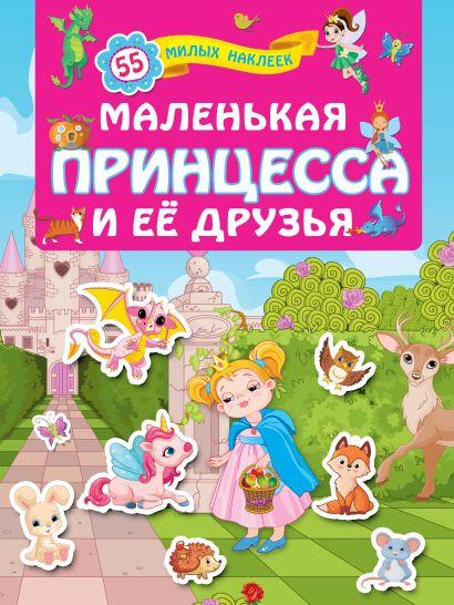 Маленькая принцесса и её друзья - фото 1