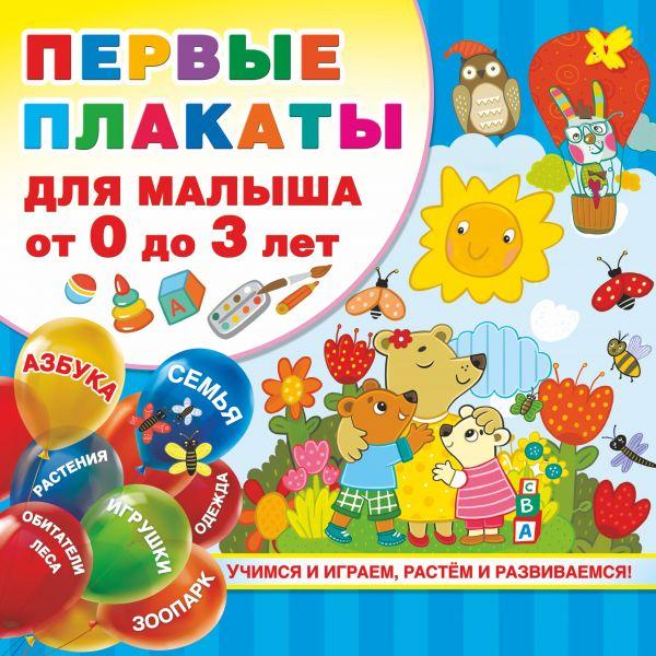 Дмитриева В.Г. Первые плакаты для малыша От 0 до 3 лет