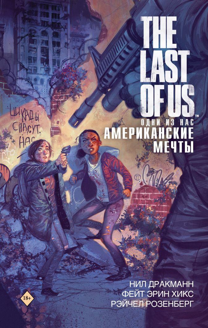 Нил Дракманн, Фэйт Хикс, Рейчел Розенберг - The Last of Us. Одни из нас. Американские мечты обложка книги