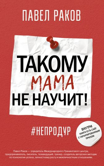 Раков Павел - Такому мама не научит! обложка книги