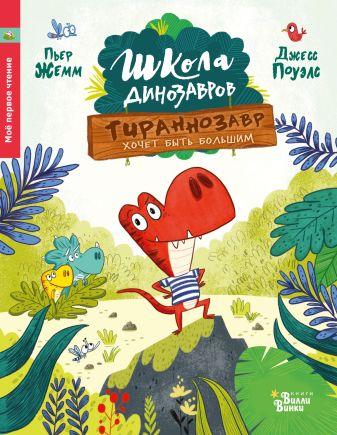 Пьер Жемм - Школа динозавров: Тираннозавр хочет быть большим обложка книги