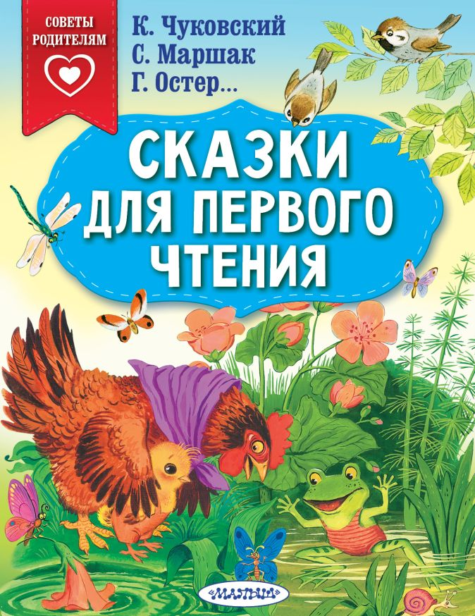 Чуковский К.И., Маршак С.Я., Остер Г.Б. - Сказки для первого чтения обложка книги