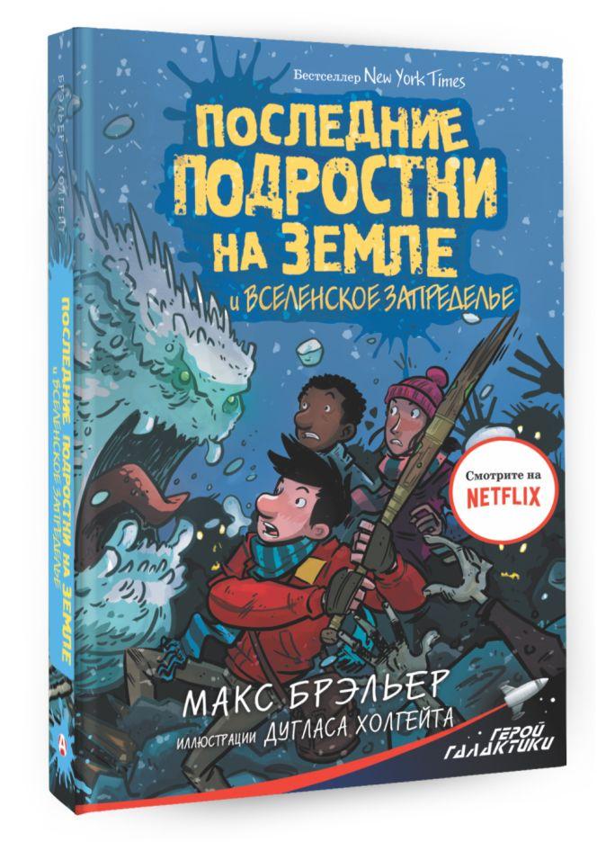 Макс Брэльер - Последние подростки на Земле и Вселенское Запределье обложка книги