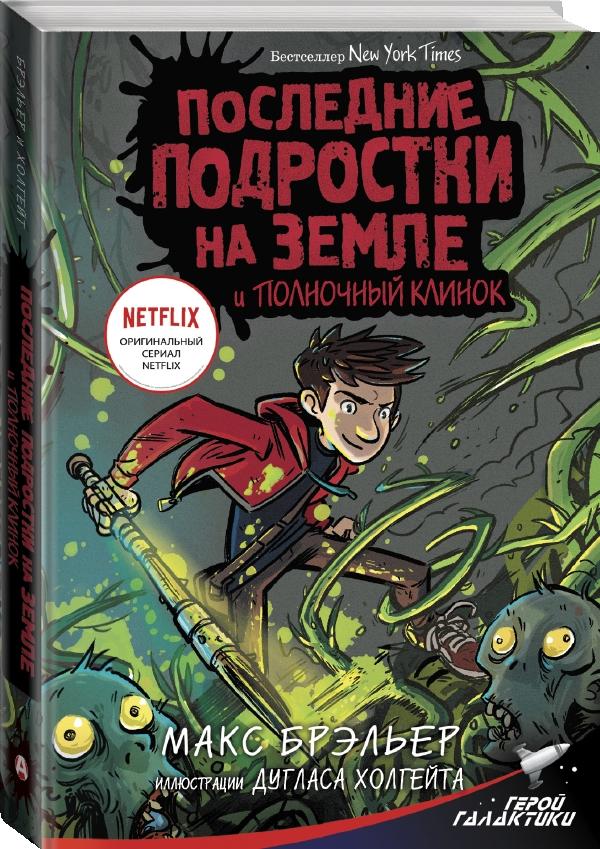 Макс Брэльер - Последние подростки на Земле и Полночный клинок обложка книги