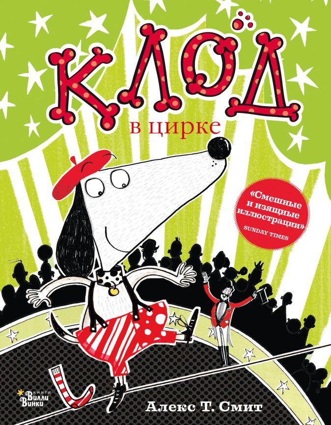 Алекс Т. Смит - Клод в цирке обложка книги