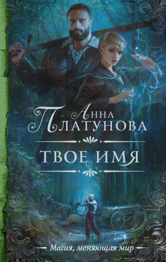 Анна Платунова - Твое имя обложка книги