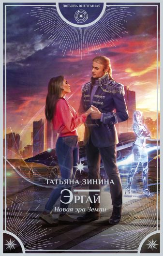 Татьяна Зинина - Эргай. Новая эра Земли обложка книги