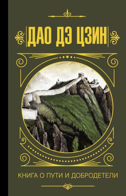 Дао дэ Цзин. Книга о пути и добродетели - фото 1