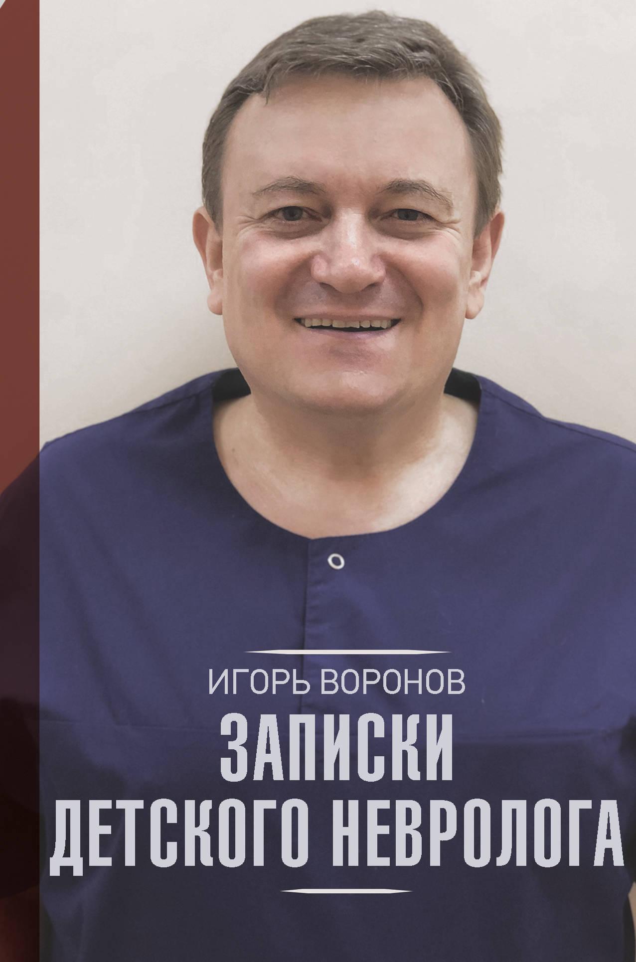Записки детского невролога ( Воронов Игорь Анатольевич  )
