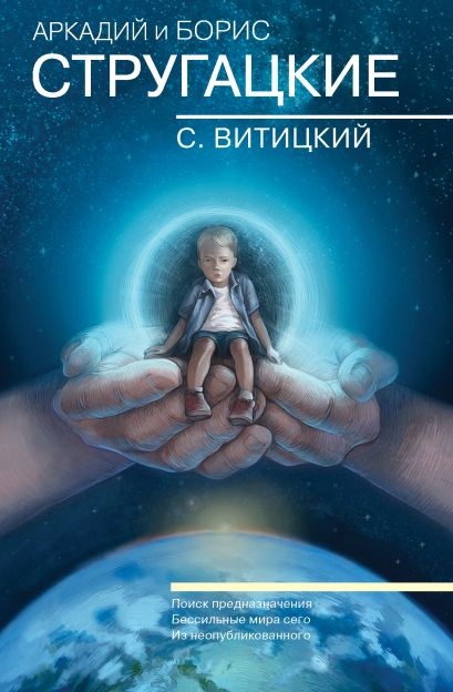 Собрание сочинений. С.Витицкий - фото 1