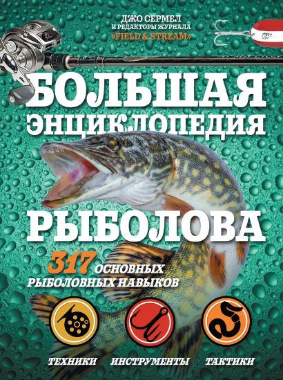 Большая энциклопедия рыболова. 317 основных рыболовных навыков - фото 1