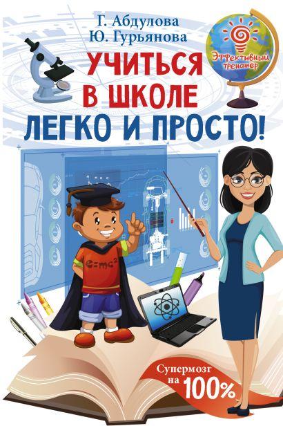 Учиться в школе легко и просто! - фото 1
