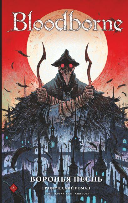 Bloodborne. Воронья песнь - фото 1