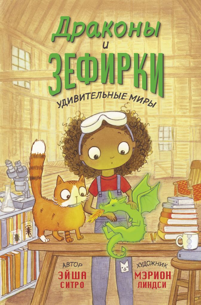 Эйша Ситро - Драконы и зефирки обложка книги