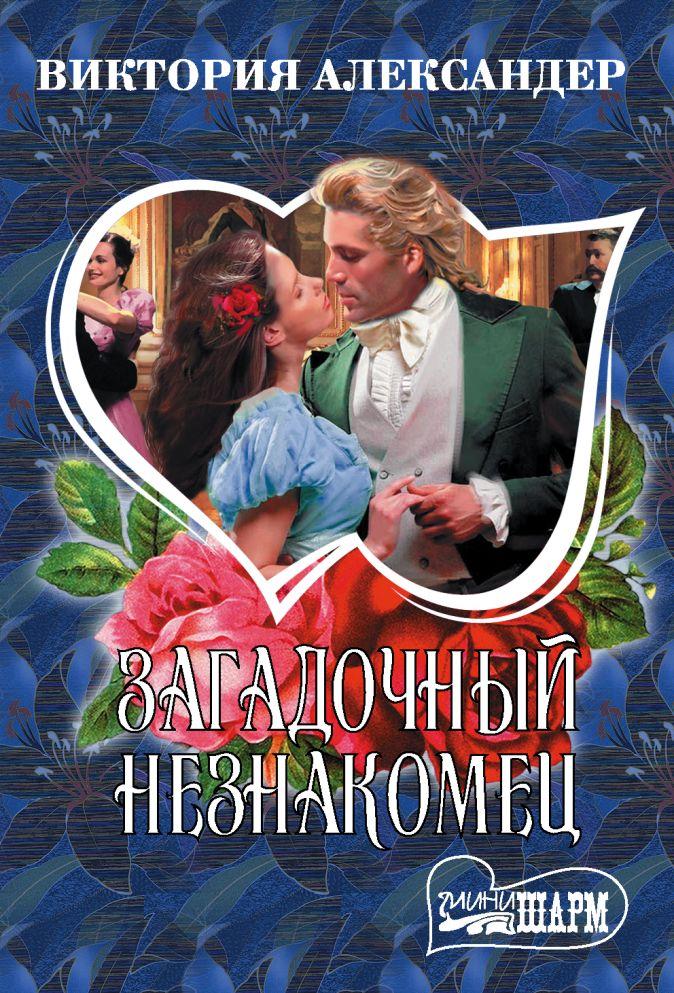 Виктория Александер - Загадочный незнакомец обложка книги