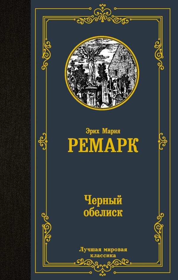 цена на Ремарк Эрих Мария Черный обелиск