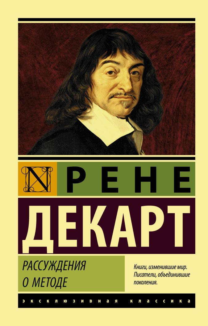 Рене Декарт - Рассуждения о методе обложка книги