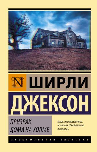 Ширли Джексон - Призрак дома на холме обложка книги