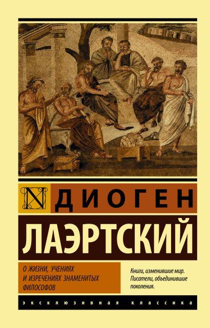 О жизни, учениях и изречениях знаменитых философов - фото 1