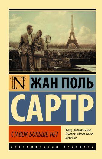 Жан Поль Сартр - Ставок больше нет обложка книги