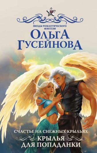 Ольга Гусейнова - Счастье на снежных крыльях. Крылья для попаданки обложка книги