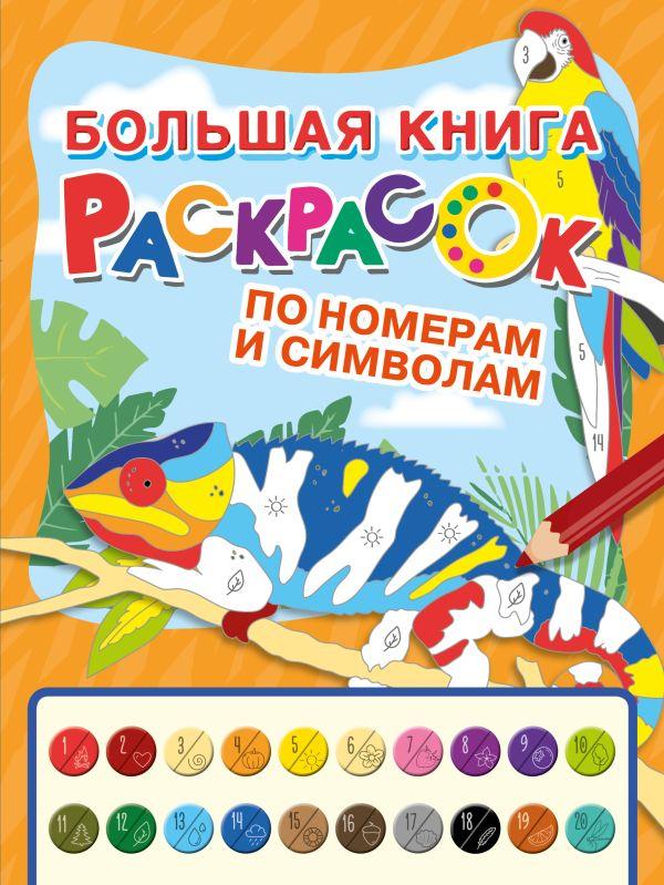 . Большая книга раскрасок по номерам и символам цена 2017