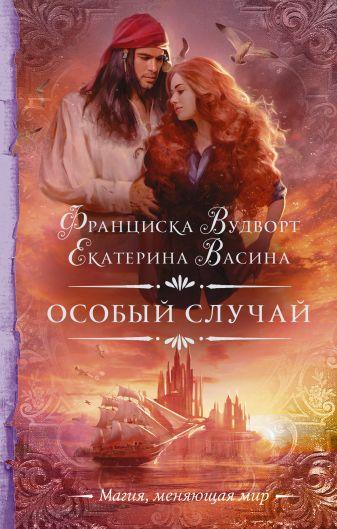 Франциска Вудворт, Екатерина Васина - Особый случай обложка книги
