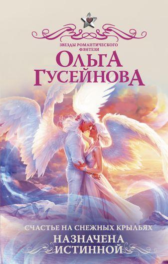 Ольга Гусейнова - Счастье на снежных крыльях. Назначена истинной обложка книги