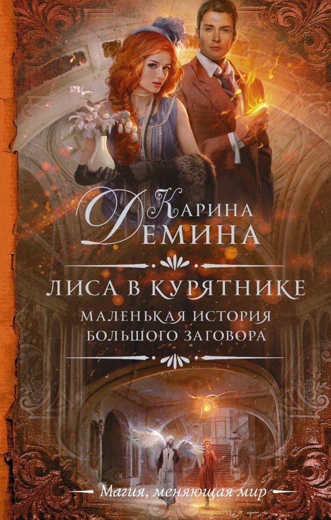 Карина Демина - Маленькая история большого заговора. Лиса в курятнике обложка книги