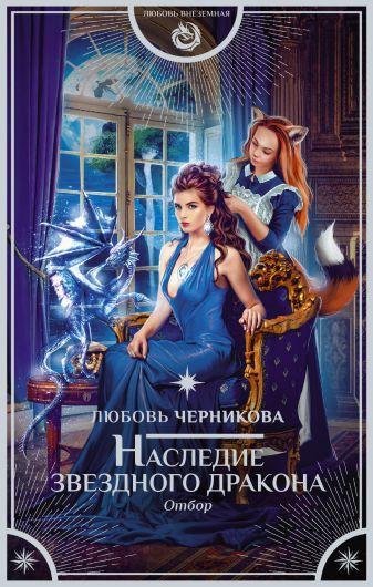 Любовь Черникова - Наследие звездного дракона. Отбор обложка книги