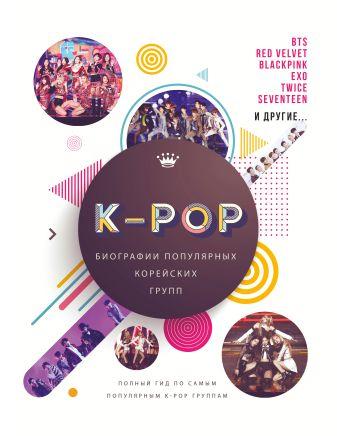 Малкольм Крофт - K-POP. Биографии популярных корейских групп обложка книги