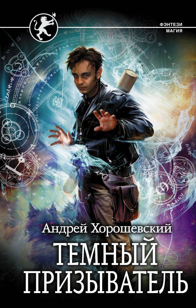 Андрей Хорошевский - Темный призыватель обложка книги