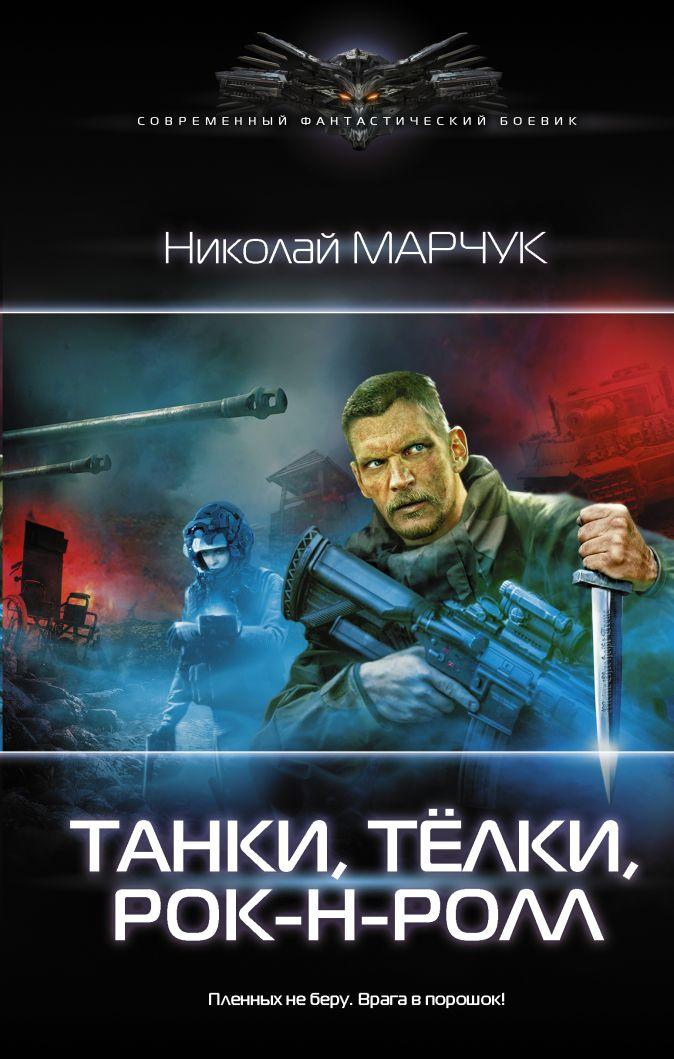 Николай Марчук - Танки, тёлки, рок-н-ролл обложка книги