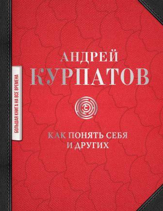 Курпатов А.В. - Как понять себя и других: сборник обложка книги