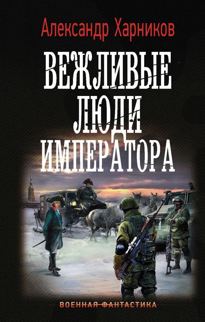 Александр Харников - Вежливые люди императора обложка книги
