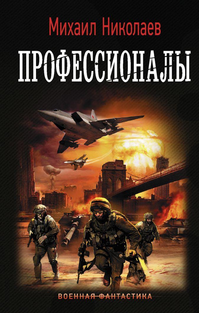 Профессионалы Михаил Николаев