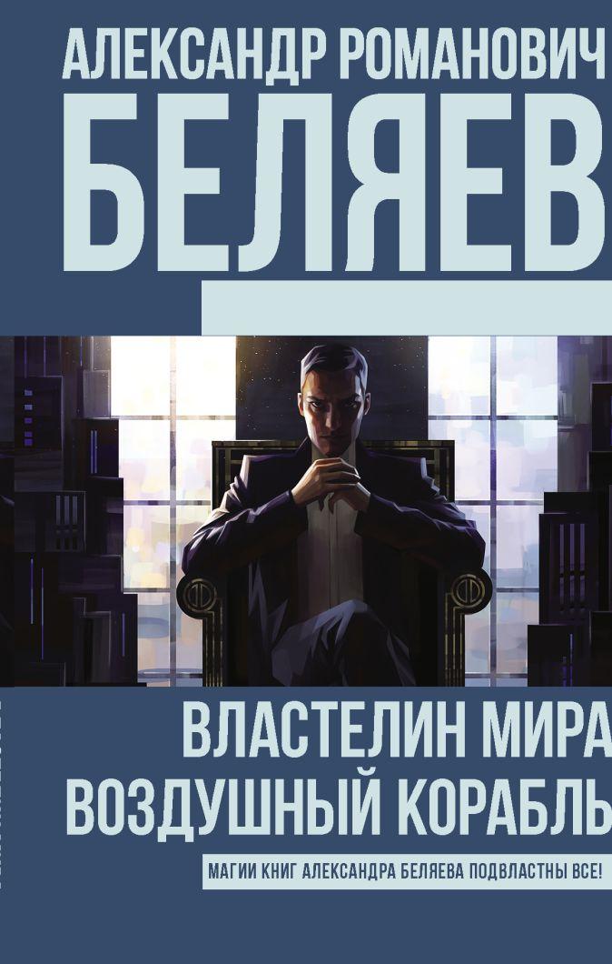 Александр Беляев - Властелин Мира. Воздушный корабль обложка книги