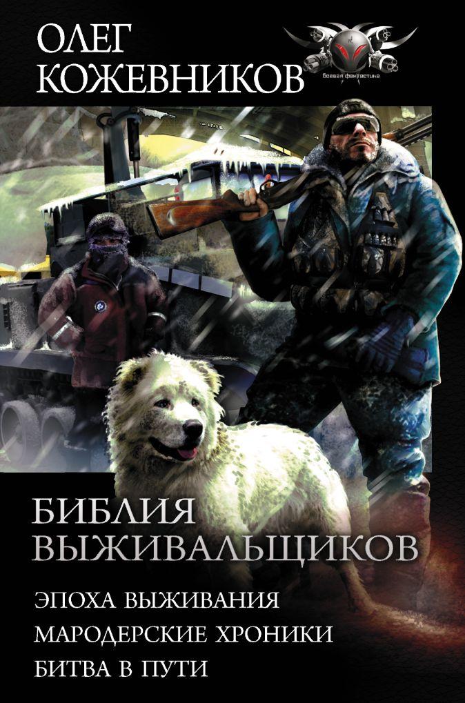 Олег Кожевников - Библия выживальщиков обложка книги